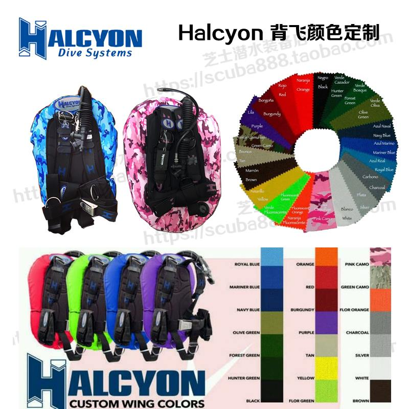 Halcyon wing colours